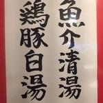 58641380 - 鶏豚白湯は龍神そば                       魚介清湯は中華ソバ