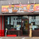 和田屋 がっちゃがちゃ おやじ店 - 国道366号沿い、キンブル大府店すぐ横です
