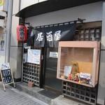 秋刀魚 -