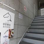 OUMA KITCHEN - OUMA KITCHEN ステーキ(三宮)
