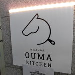 OUMA KITCHEN - OUMA KITCHEN ステーキ(三宮)