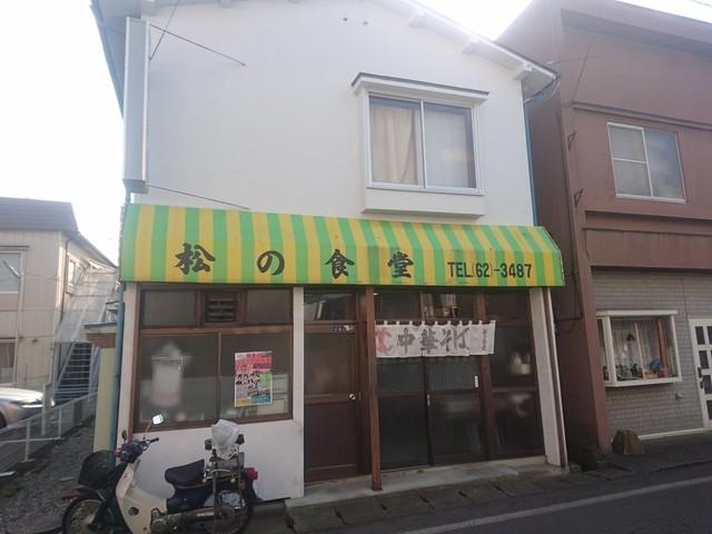 松の食堂 - 昭和食堂の雰囲気です