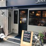 ポトフ料理ジョワ - お店の入り口