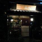 58655231 - 江戸蕎麦手打處 あさだ - 2016年秋