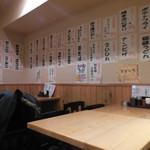 魚の三是 - 店内