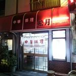 松月 - 店の入り口