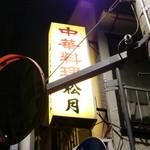 松月 - 店の看板