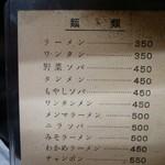 松月 - メニュー(麺類)