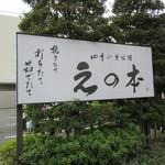 えの本 - 店頭看板