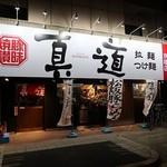 58658538 - 真道 京橋店