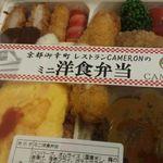 キャメロン - 洋食弁当包み