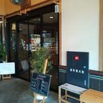 彩菜食堂 - 店舗入り口