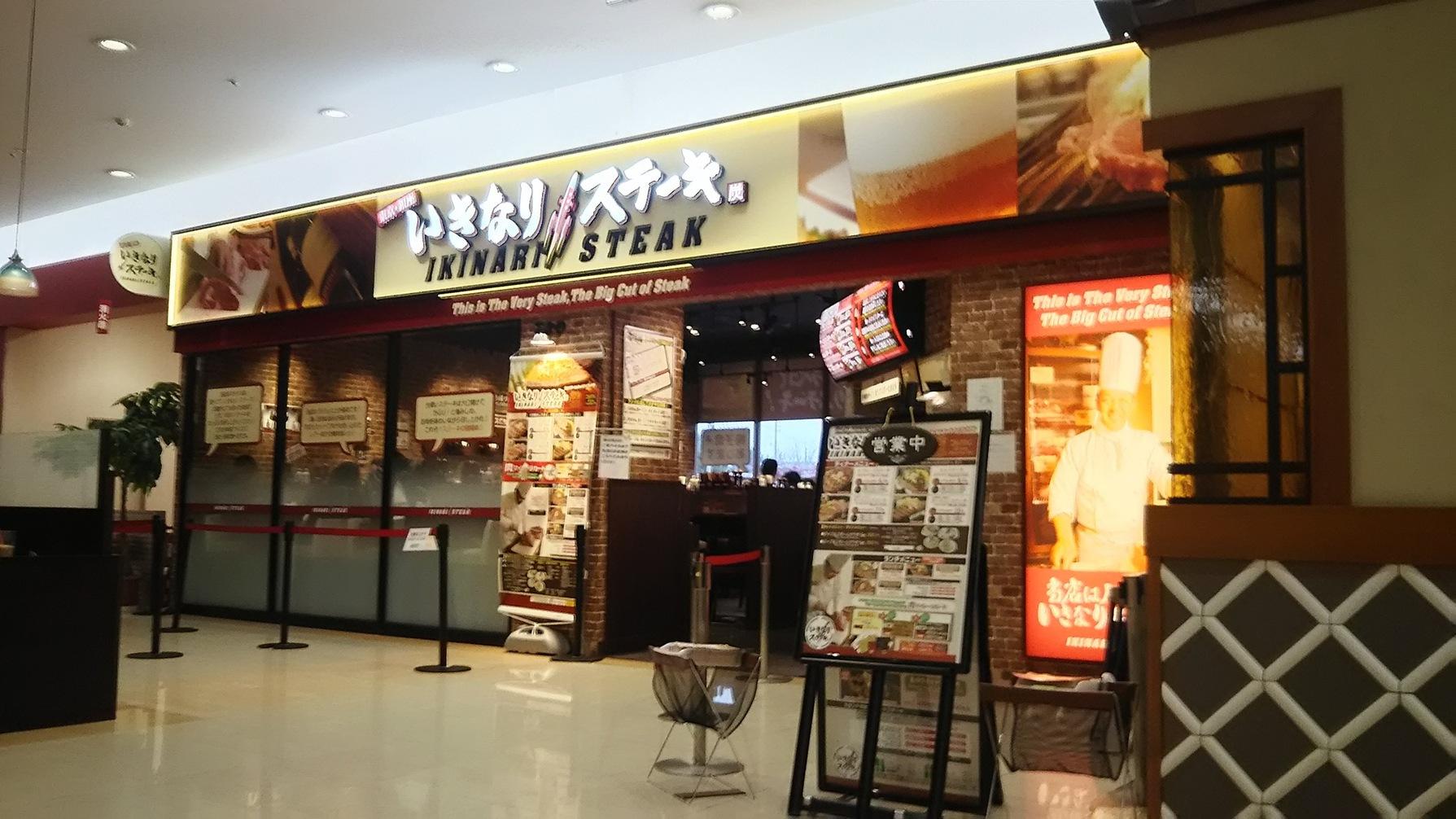 いきなりステーキ ゆめタウン光の森店