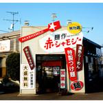 赤シャモジ - 店舗外観(2016.11)