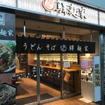 58664137 - 新幹線口を出てすぐに驛麺家さんはあります❗️