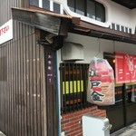 江戸金 - お店外観