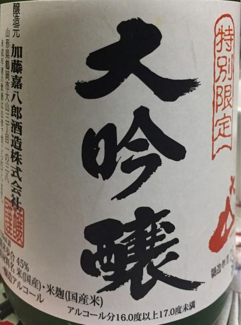 加藤嘉八郎酒造株式会社 - 羽前大山/その他 [食べログ]