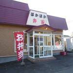 昇龍軒 - 弁当店入口