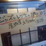 居酒屋 大ちゃん - ジャズとレゲェと酒と酒菜 居酒屋大ちゃん385(ミヤコ?)