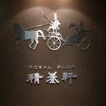 ロイヤル ブルー 精養軒 -