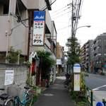 レストラン喫茶 タクト - バス停前