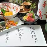 旬菜ふきよせ - 忘新年会は「お一人様一品ずつ」の会席料理で!