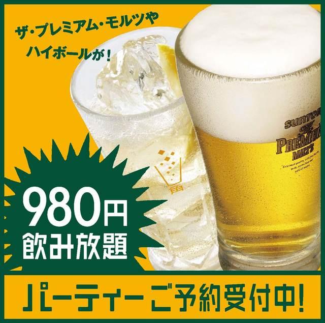 プロント エクセル伊勢佐木モール店 - ザ・プレミアム・モルツも角ハイボールも飲み放題980円♪さまざまなパーティに対応いたします♪