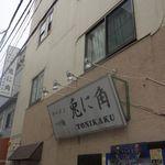 58676209 - たまに行くならこんな店は、とにかく麺が美味しいと思える、松戸駅チカのラーメン店「兎に角」です。