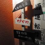 大石餃子店 -