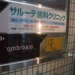 アンブロジア - ビルのサイン
