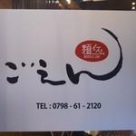 麺IZMごえん -