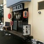 定食の店 牛太郎 - 店前