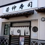 若仲寿司 - 外観