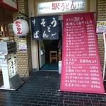 駅うどん 吹田店 - 外観