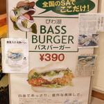 近江屋 - バスバーガーの看板
