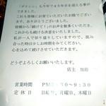 キッチン ダイシン - 大将の想い.:*♡