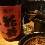 呑み食い処 希林 - 亀甲花菱純米生原酒