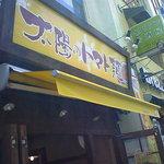 太陽のトマト麺 - 太陽のトマト麺 豊洲支店