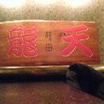 天龍 - 店内の看板