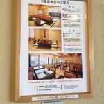 博多名代 吉塚うなぎ屋 - お座敷もございまする