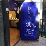 Obento Rinka - 入口