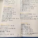 Obento Rinka - メニュー