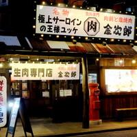 生肉専門店 焼肉 金次郎 - ギラギラ輝くレトロな外観が目印です♪