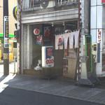 佐藤おやき店 - 外観