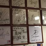 広島風お好み焼き ひなちゃん - サインたくさん