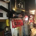 麺屋 十銭 - 入口