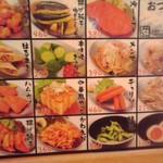 味の店 錦 - メニュー(2016年11月5日撮影)