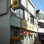 味の店 錦 - 外観(2016年11月5日撮影)