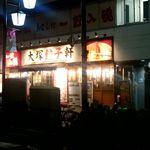 大塚餃子軒 - 日高屋の隣