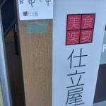 仕立屋 鎌倉店 - 外の看板2